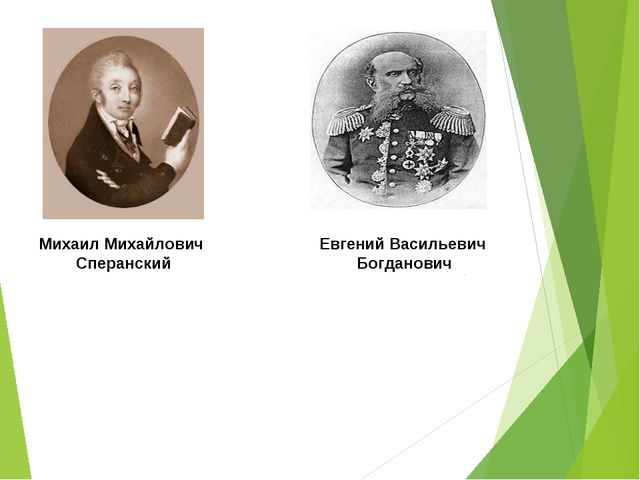 Михаил Михайлович Сперанский Евгений Васильевич Богданович