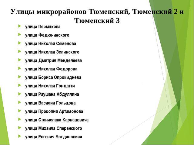 Улицы микрорайонов Тюменский, Тюменский 2 и Тюменский 3 улица Пермякова улица...