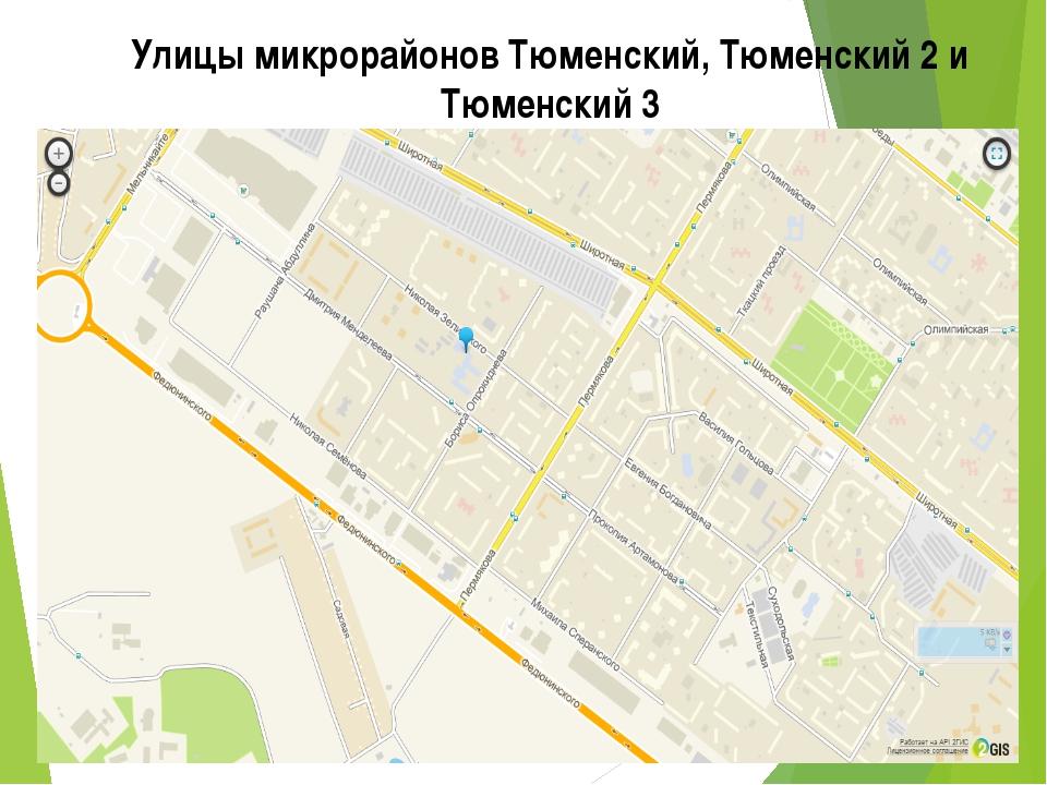 Улицы микрорайонов Тюменский, Тюменский 2 и Тюменский 3