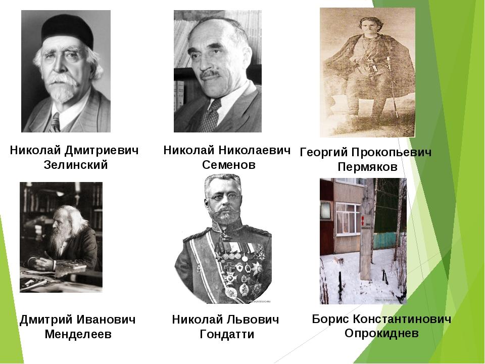 Георгий Прокопьевич Пермяков Николай Николаевич Семенов Николай Дмитриевич Зе...