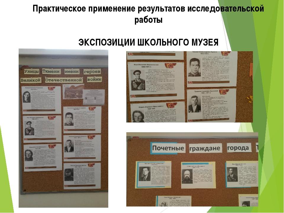Практическое применение результатов исследовательской работы ЭКСПОЗИЦИИ ШКОЛЬ...