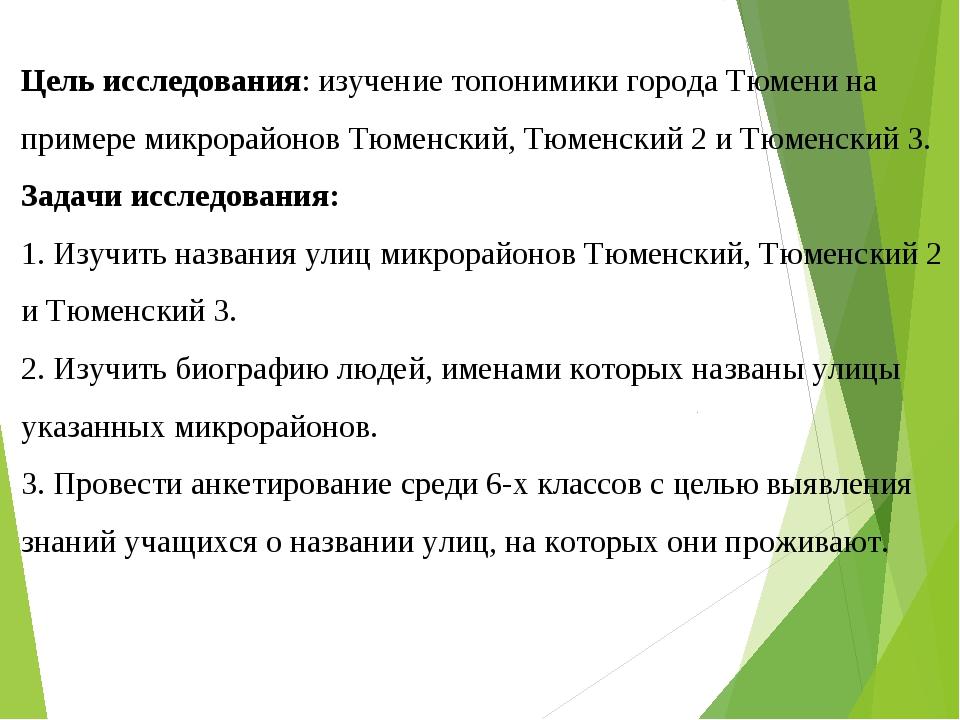 Цель исследования: изучение топонимики города Тюмени на примере микрорайонов...
