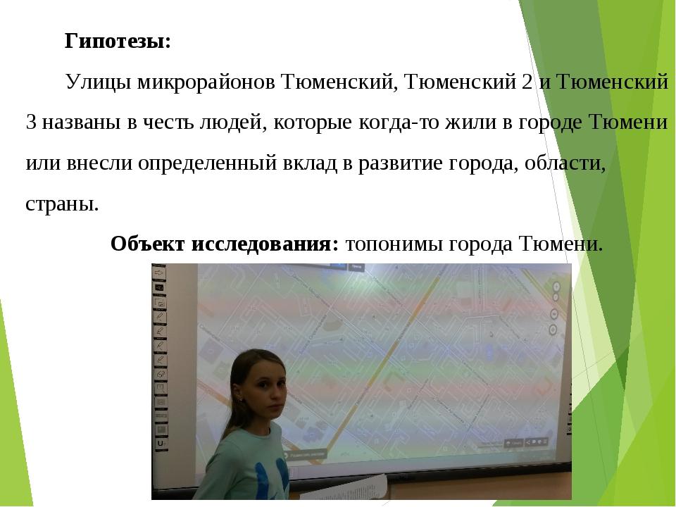 Гипотезы: Улицы микрорайонов Тюменский, Тюменский 2 и Тюменский 3 названы в ч...