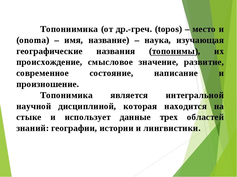 Топониимика (от др.-греч. (topos) – место и (onoma) – имя, название) – наука...
