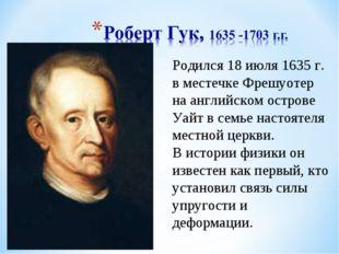 Родился 18 июля 1635 г. в местечке Фрешуотер на английском острове Уайт в сем