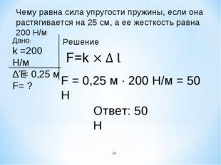 Чему равна сила упругости пружины, если она растягивается на 25 см, а ее жест