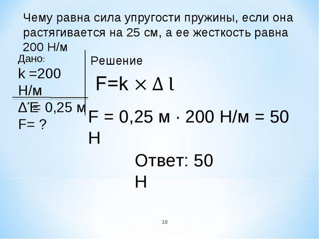 Чему равна сила упругости пружины, если она растягивается на 25 см, а ее жест...