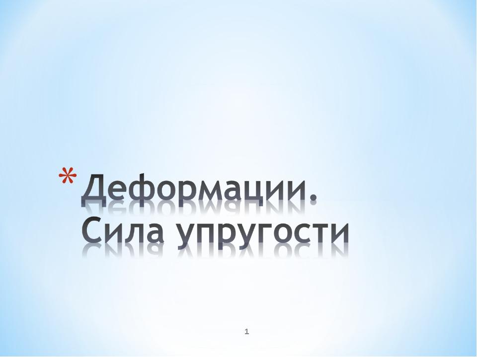 * Кривобокова Е. В. МОУ Осичковская СОШ