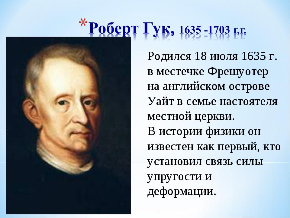 Родился 18 июля 1635 г. в местечке Фрешуотер на английском острове Уайт в сем...