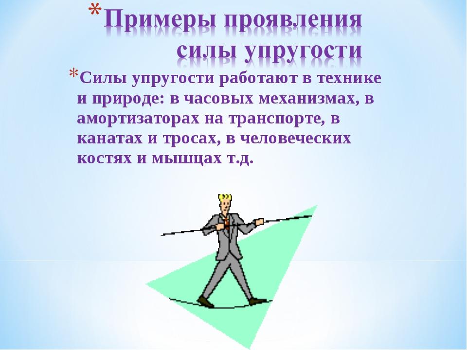 * Силы упругости работают в технике и природе: в часовых механизмах, в аморти...