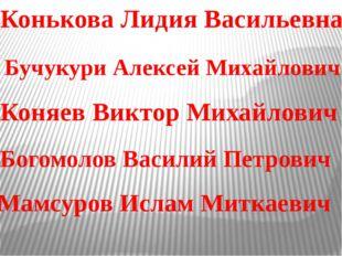 Конькова Лидия Васильевна Бучукури Алексей Михайлович Коняев Виктор Михайлов