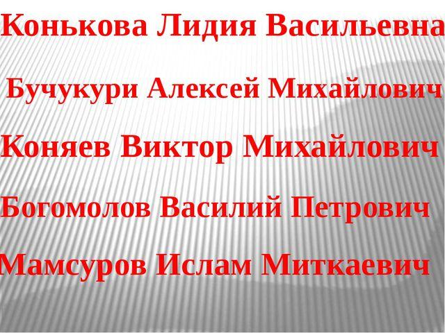 Конькова Лидия Васильевна Бучукури Алексей Михайлович Коняев Виктор Михайлов...