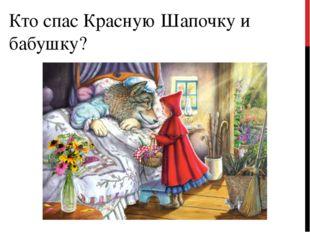 Кто спас Красную Шапочку и бабушку?