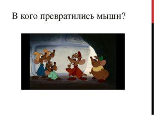 В кого превратились мыши?