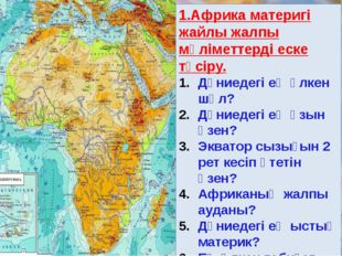 1.Африка материгі жайлы жалпы мәліметтерді еске түсіру. Дүниедегі ең үлкен ш