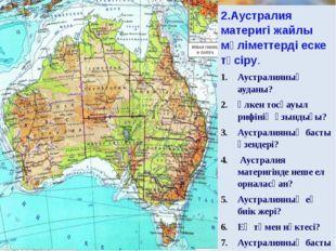 2.Аустралия материгі жайлы мәліметтерді еске түсіру.  Аустралияның ауданы? Ү