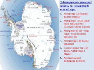 3.Антарктида материгі жайлы мәліметтерді еске түсіру. Антартида материгінің ж