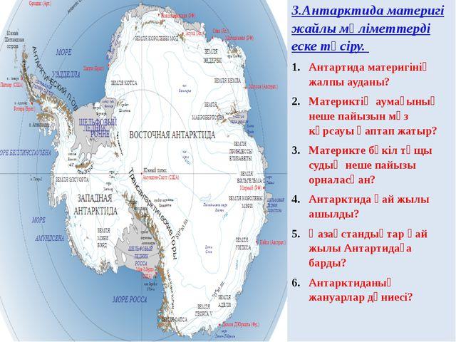 3.Антарктида материгі жайлы мәліметтерді еске түсіру. Антартида материгінің ж...