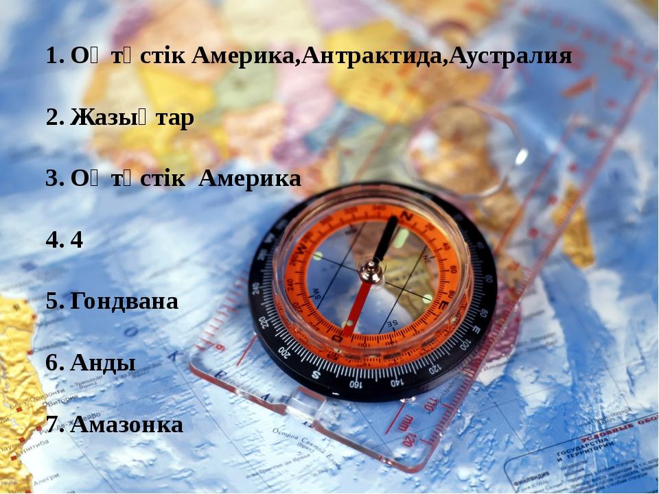 Оңтүстік Америка,Антрактида,Аустралия Жазықтар Оңтүстік Америка 4 Гондвана Ан...