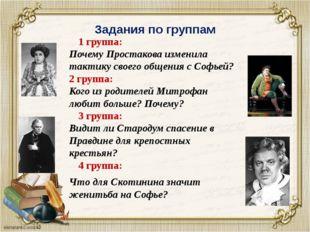 Задания по группам 1 группа: Почему Простакова изменила тактику своего общени