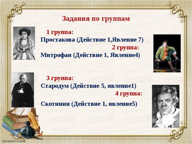 Задания по группам 1 группа: Простакова (Действие 1,Явление 7) 2 группа: Митр...