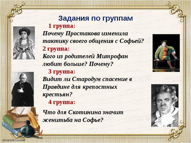 Задания по группам 1 группа: Почему Простакова изменила тактику своего общени...
