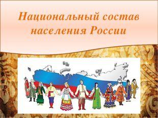 Национальный состав населения России