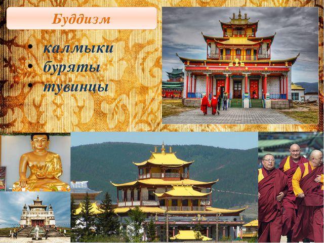 Буддизм калмыки буряты тувинцы