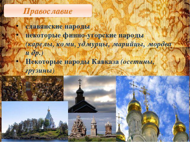 Православие славянские народы некоторые финно-угорские народы (карелы, коми,...