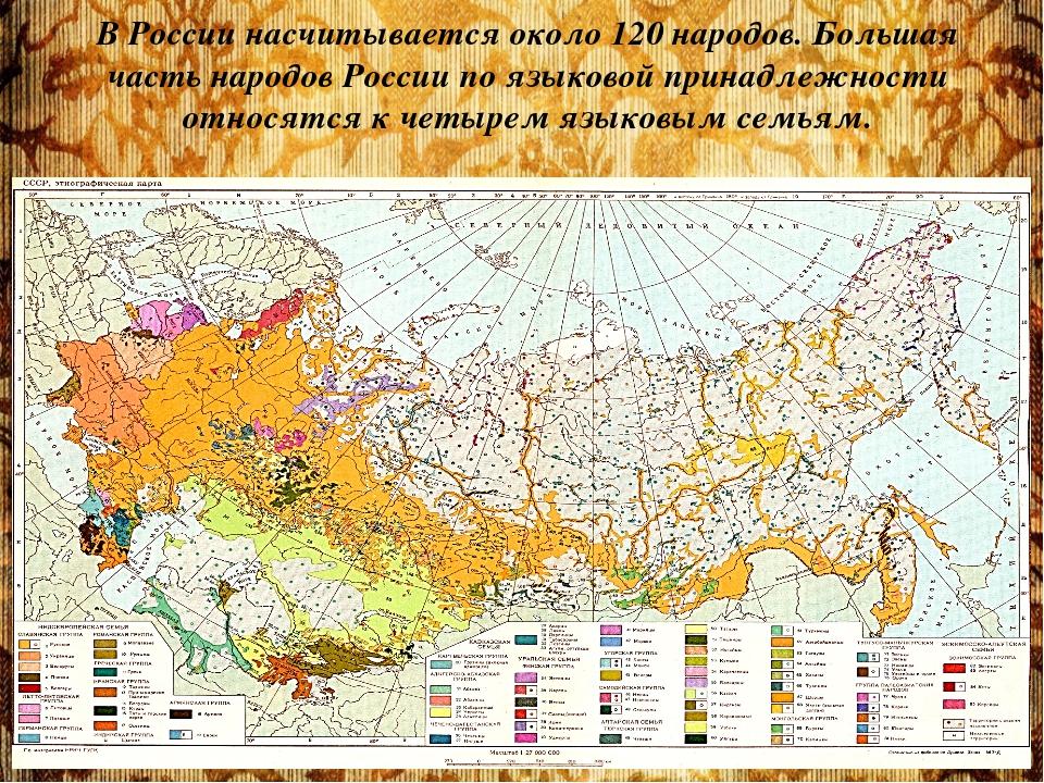 В России насчитывается около 120 народов. Большая часть народов России по язы...