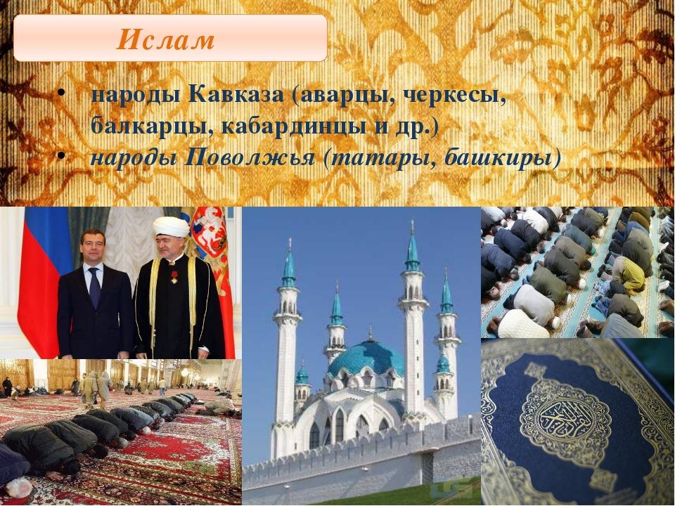 Ислам народы Кавказа (аварцы, черкесы, балкарцы, кабардинцы и др.) народы Пов...
