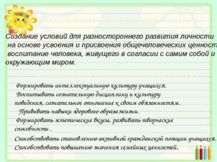 Цели воспитательной деятельности : ٭Создание условий для разностороннего разв
