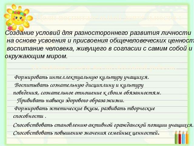 Цели воспитательной деятельности : ٭Создание условий для разностороннего разв...