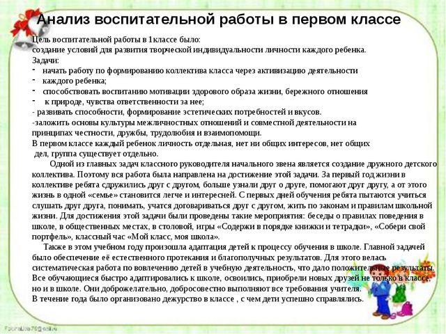 Анализ воспитательной работы в первом классе Цель воспитательной работы в 1кл...