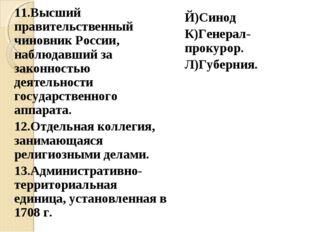 11.Высший правительственный чиновник России, наблюдавший за законностью деяте