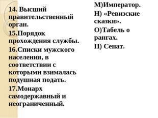 14. Высший правительственный орган. 15.Порядок прохождения службы. 16.Списки