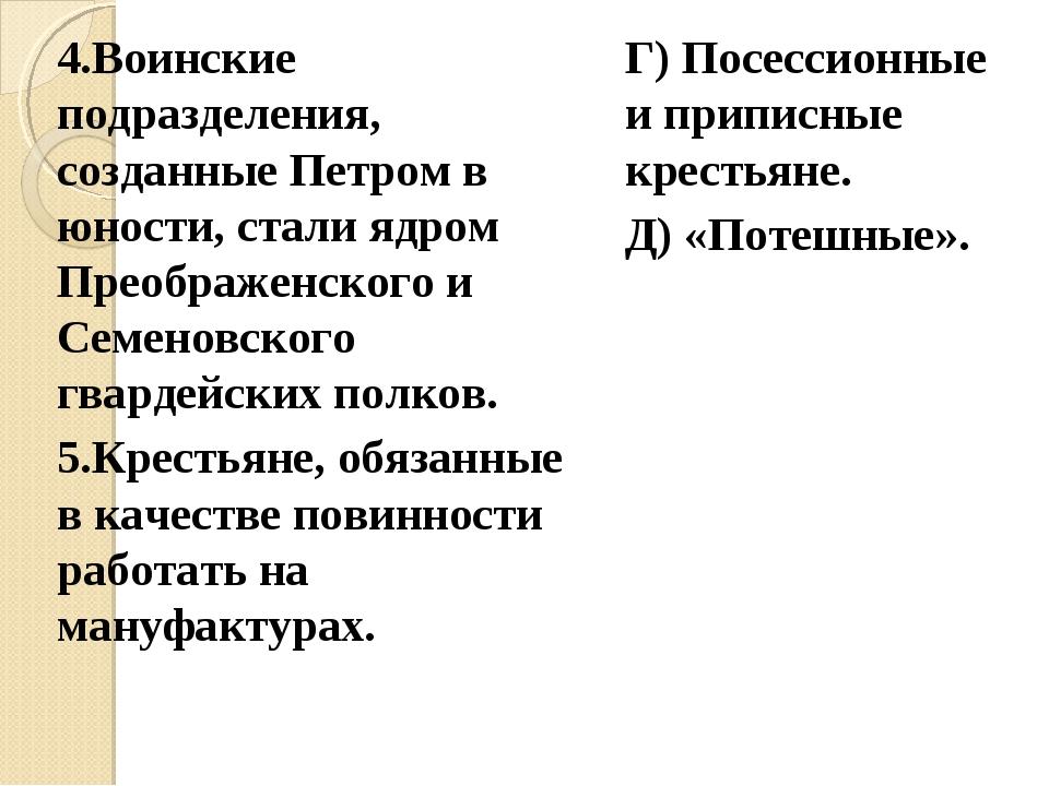 4.Воинские подразделения, созданные Петром в юности, стали ядром Преображенск...