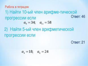 Ответ: 46 Ответ: 21 2) Найти 5-ый член арифметической прогрессии если Работа