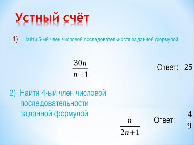 Найти 5-ый член числовой последовательности заданной формулой Ответ: Ответ: 2...