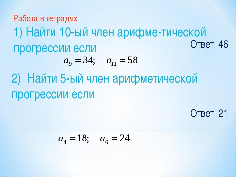 Ответ: 46 Ответ: 21 2) Найти 5-ый член арифметической прогрессии если Работа...