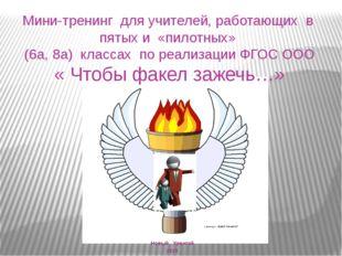 Мини-тренинг для учителей, работающих в пятых и «пилотных» (6а, 8а) классах п