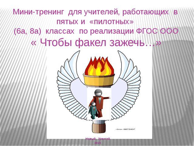 Мини-тренинг для учителей, работающих в пятых и «пилотных» (6а, 8а) классах п...