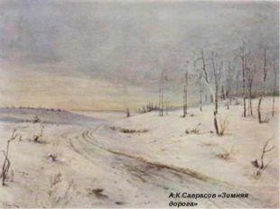 А.К.Саврасов «Зимняя дорога»