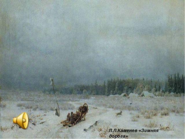 Л.Л.Каменев «Зимняя дорога»