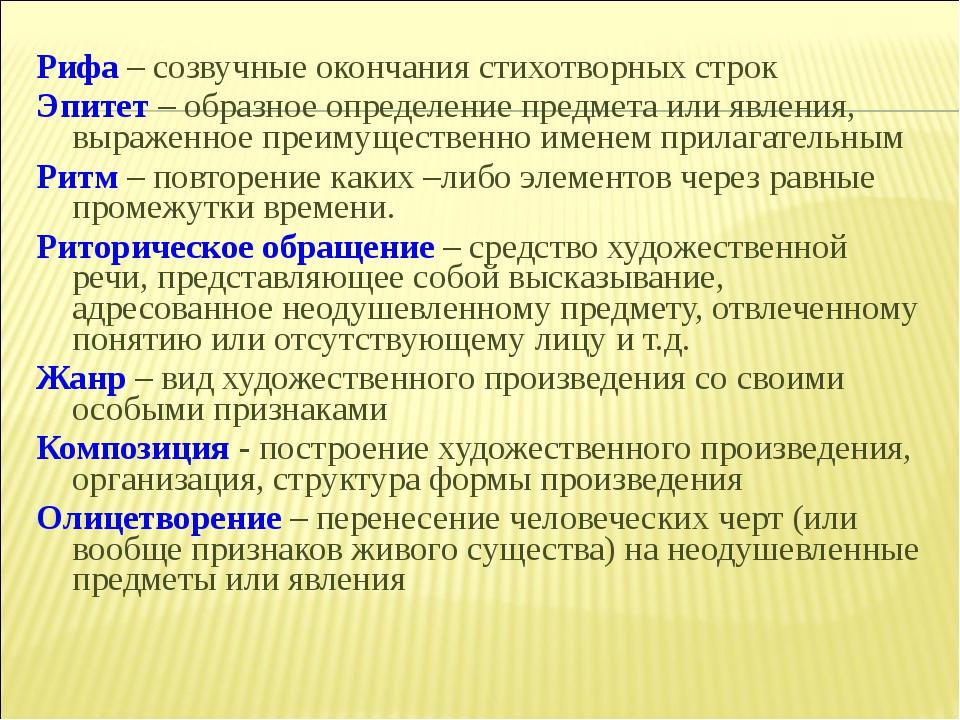 Рифа – созвучные окончания стихотворных строк Эпитет – образное определение п...