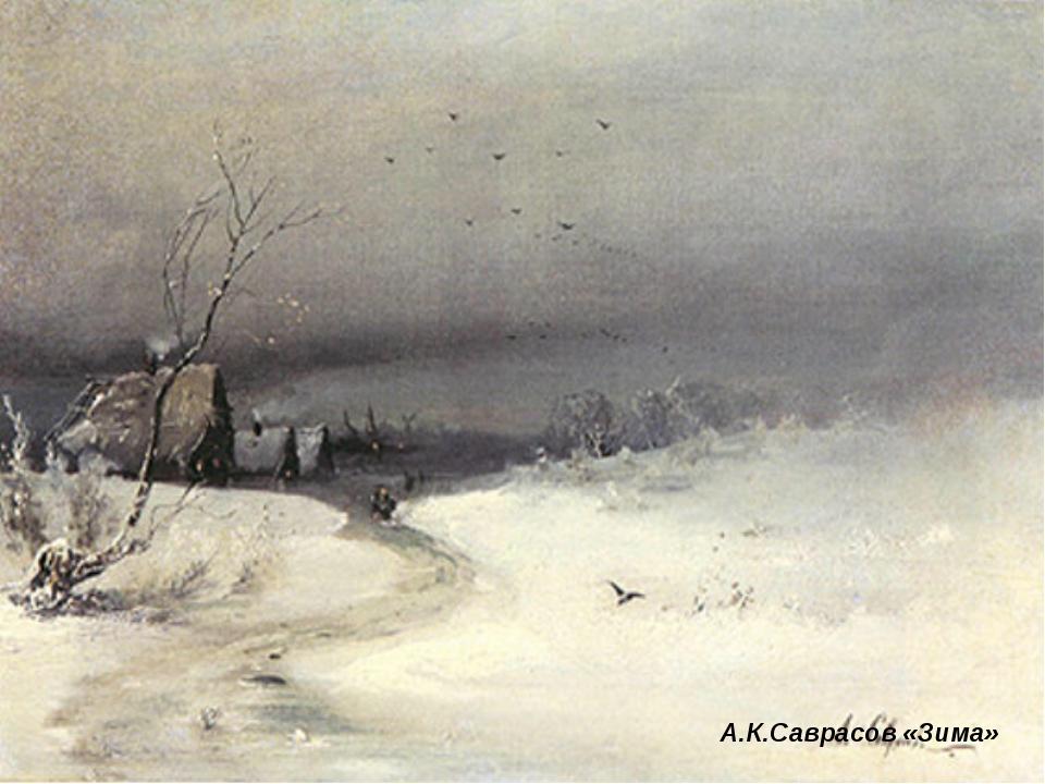 А.К.Саврасов «Зима»