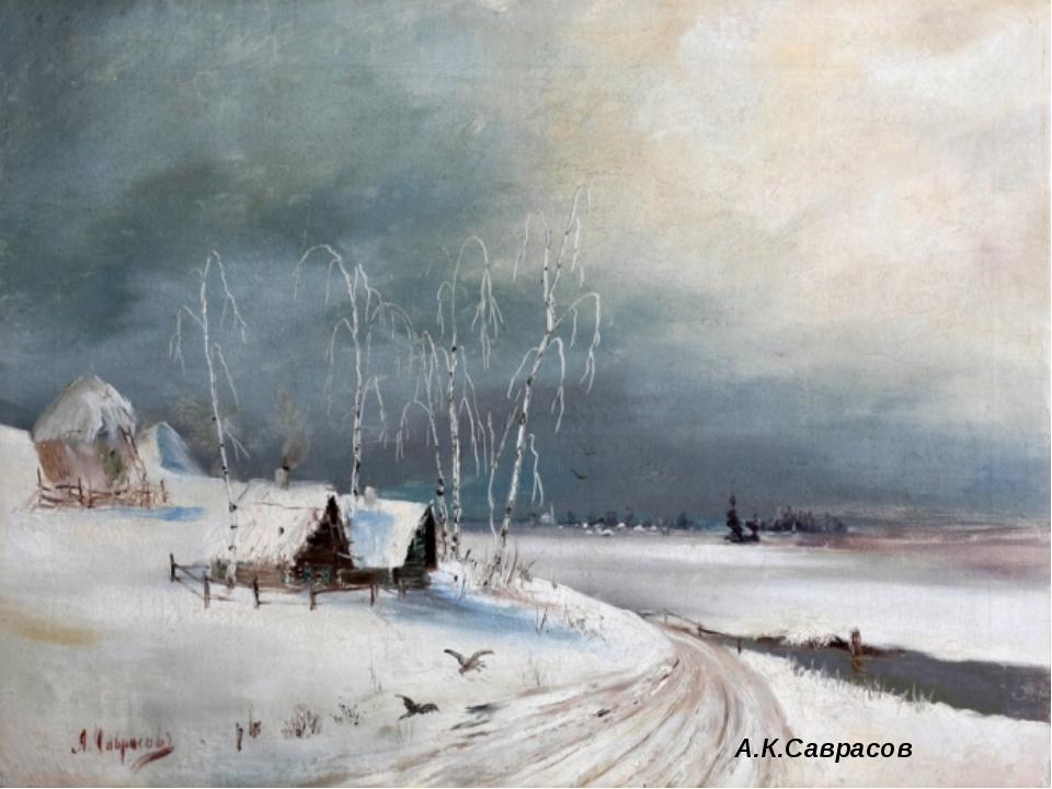 А.К.Саврасов