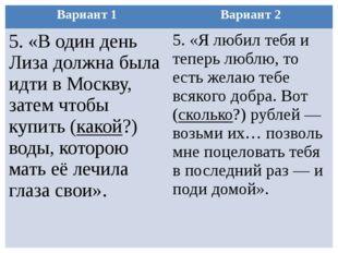 Вариант 1 Вариант 2 5. «В один день Лиза должна была идти в Москву, затем что