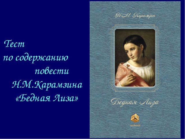 Тест по содержанию повести Н.М.Карамзина «Бедная Лиза»