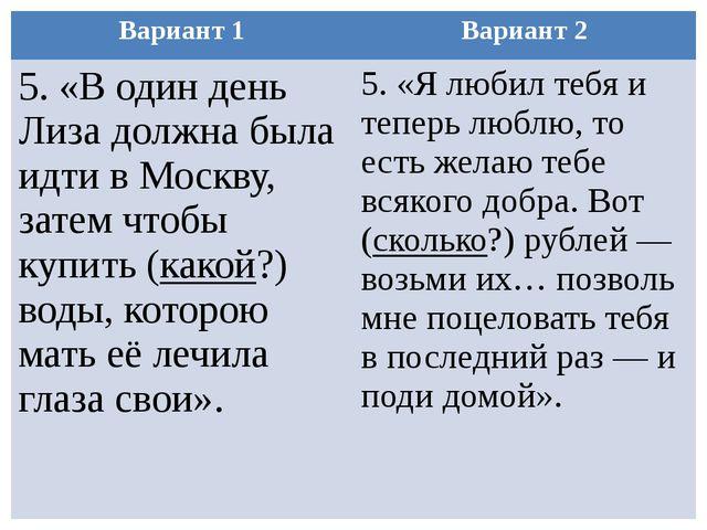 Вариант 1 Вариант 2 5. «В один день Лиза должна была идти в Москву, затем что...